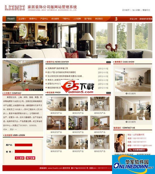 家居装饰公司版网站管理系统 PC版