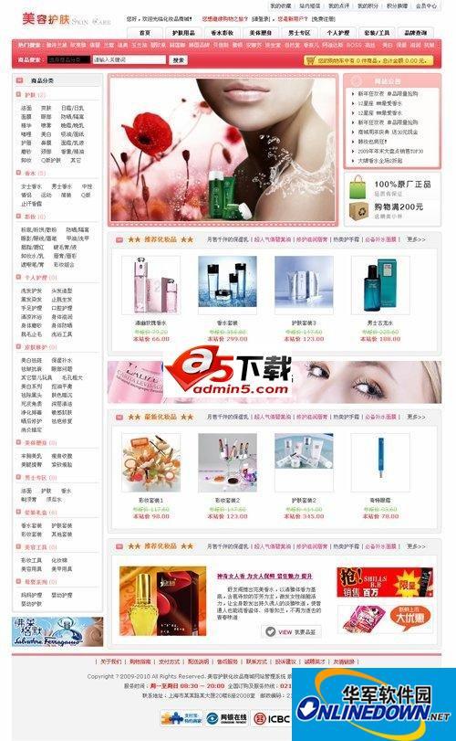 美容护肤品商城网站源码 2