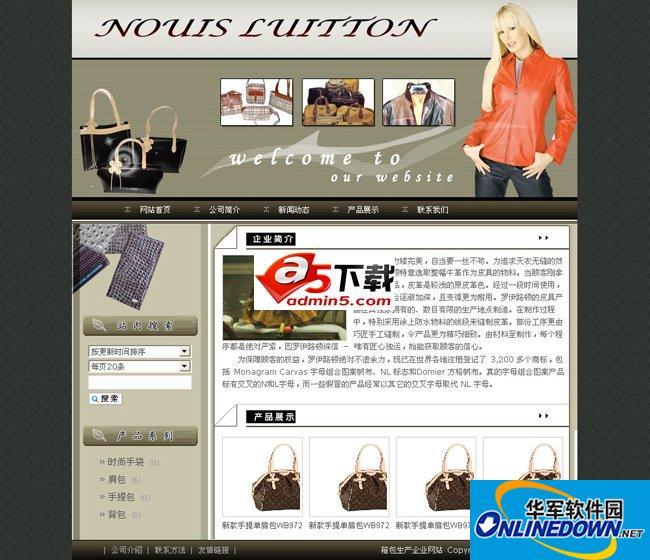 某服装公司网站打包