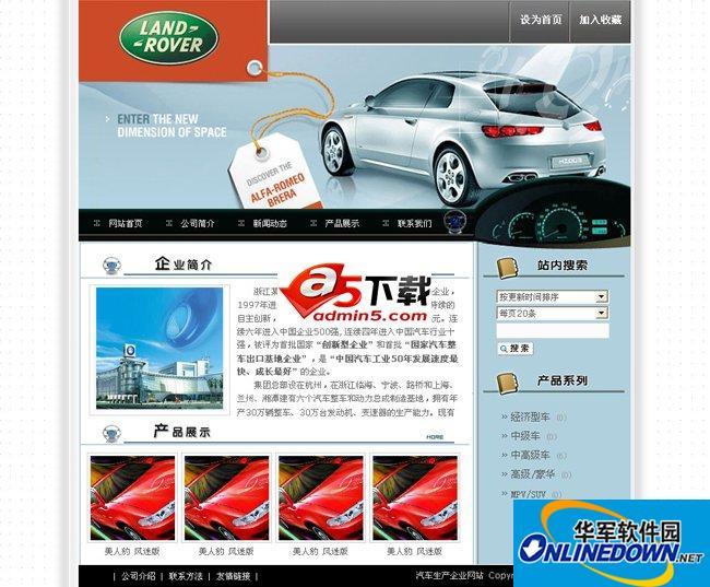 某汽车公司网站