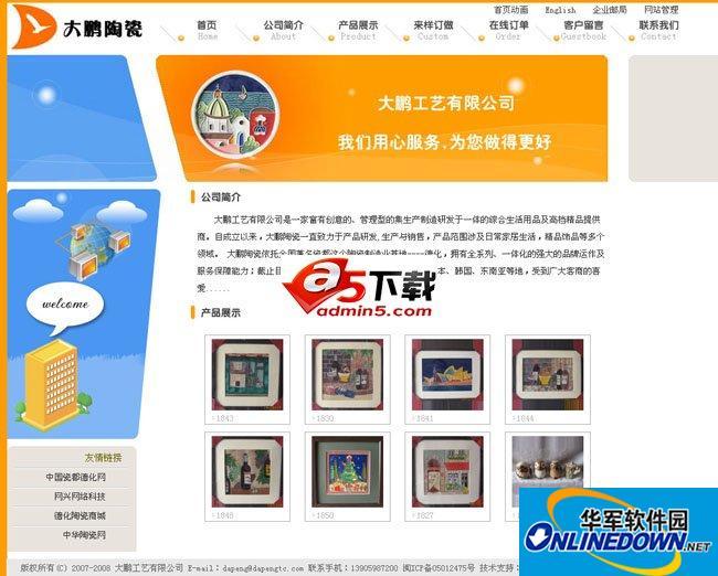 某陶瓷工艺公司网站源码下载 PC版