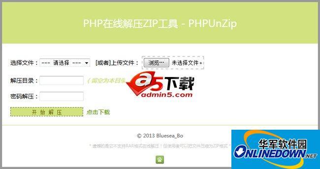 PHP在线解压ZIP工具 - PHPUnZip