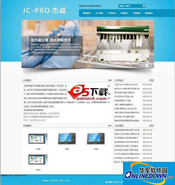 蓝色简洁通用各类企业网站模版