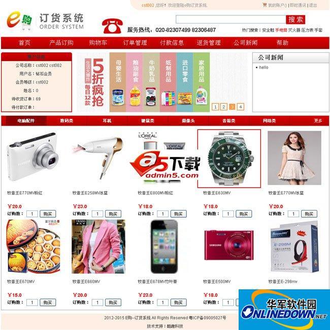 E购-网上订货系统 2