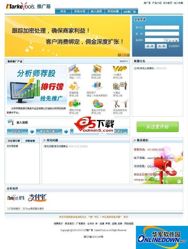 MT推广易联盟营销系统 4.1