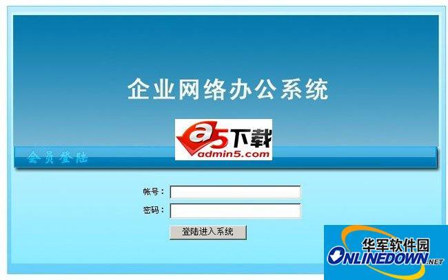 企业网络办公系统asp版 2013