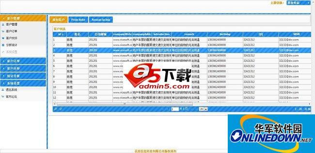 花田客户关系管理系统HCRM PC版