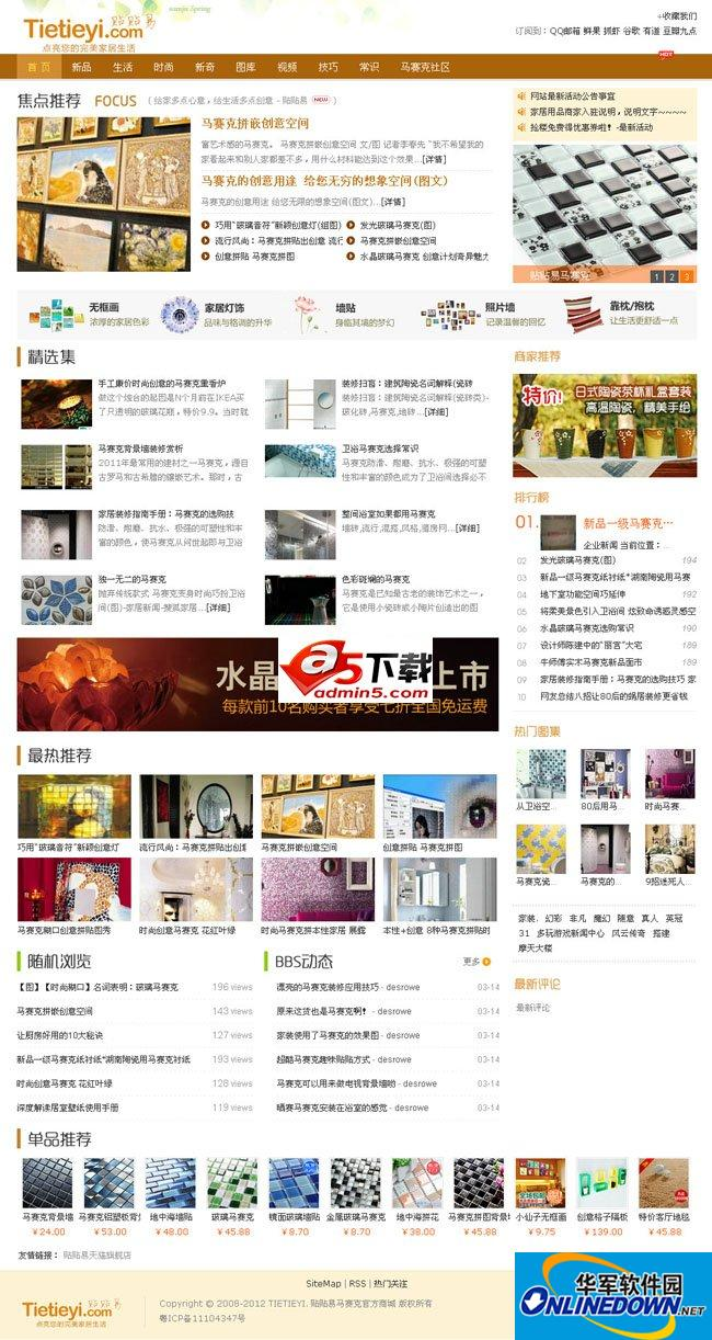 生活家居门户网站程序 1.1