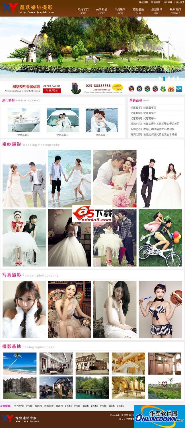 XYCMS婚纱摄影中心源码 1.9
