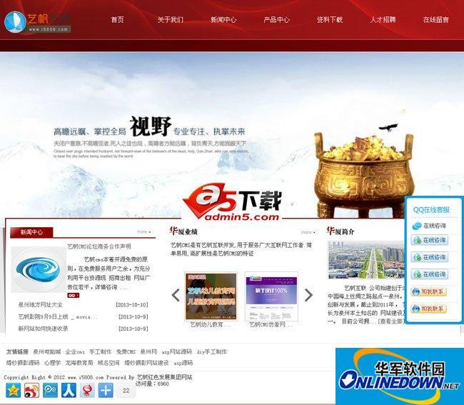 艺帆红色发展集团网站艺帆企业cms