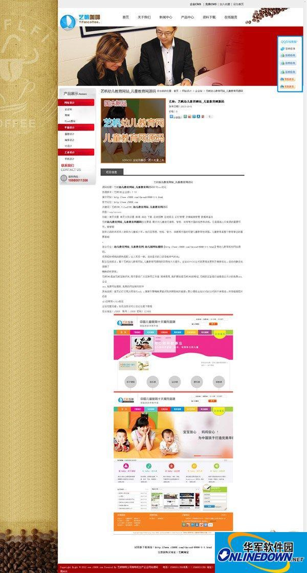 艺帆咖啡公司咖啡机生产企业网站源码