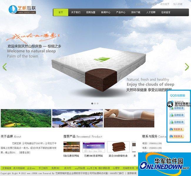 艺帆棕榈床垫企业模板棕子床垫公司网站源码