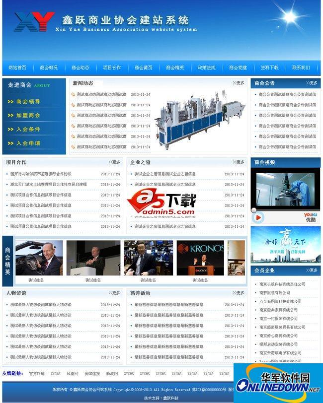 XYCMS商会机构源码系统