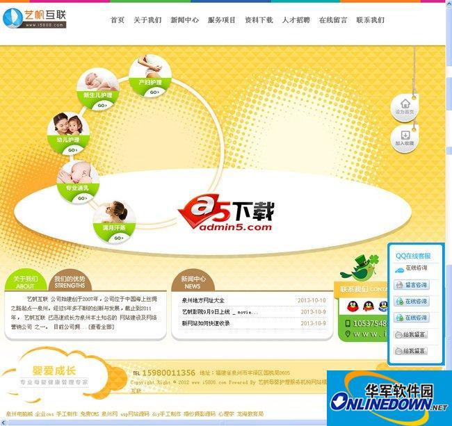 艺帆母婴护理服务机构网站模板[试用版] 37077