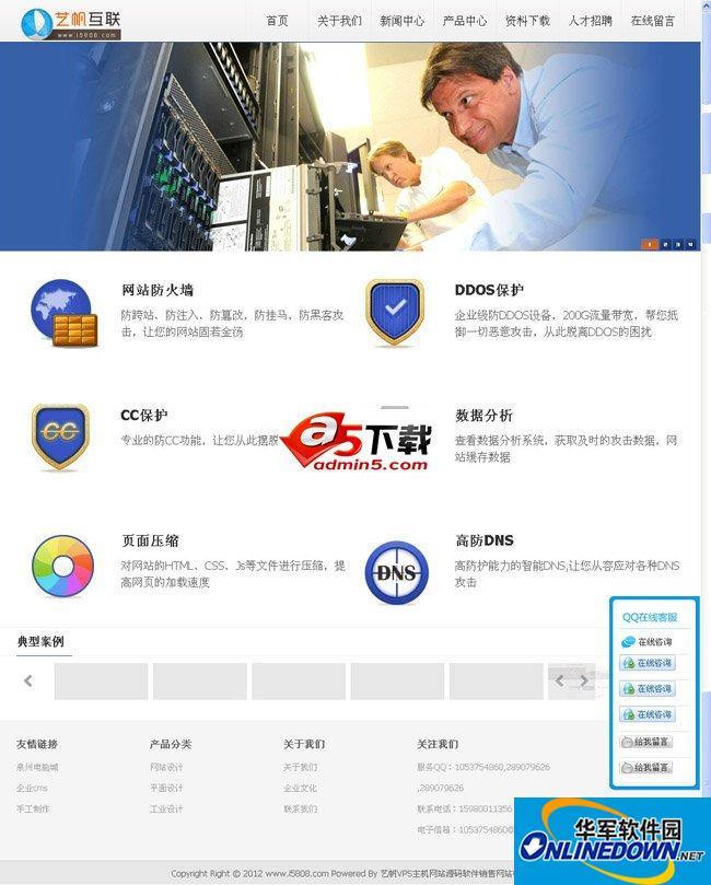 艺帆VPS主机网站源码软件销售网站 37077