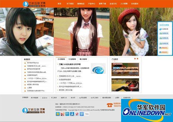 艺帆教育机构网站源码 37077