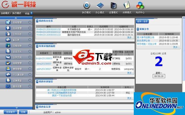 诚一科技办公OA综合业务运营ERP系统 PC版