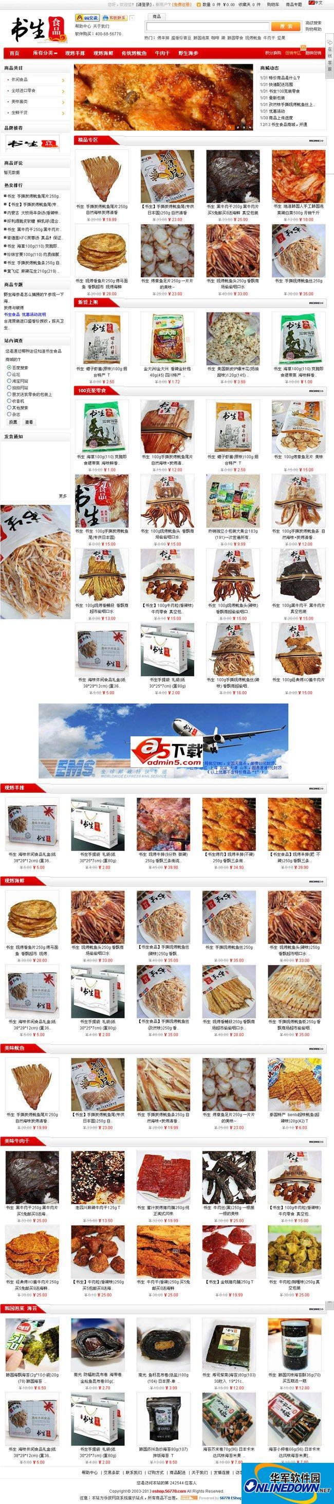 乐彼多语言网店系统(56770 Eshop) 14.1.0 简体中文版
