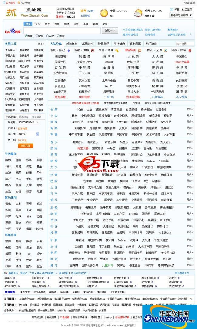 抓址(zhuazhi)网址导航源码