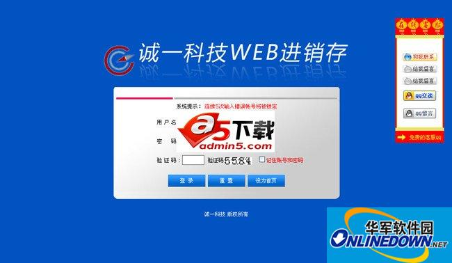 诚一科技WEB进销存仓库库存管理软件系统中文版