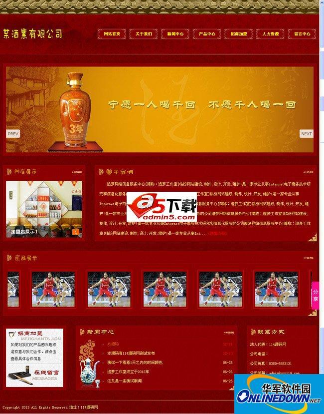 大红色酒业公司源码 酒类网站源码