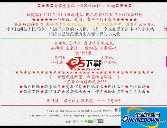 老冀重量级小博客 4.8 白色版