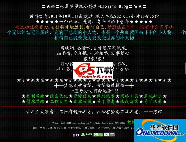 老冀重量级小博客 4.8 黑色版