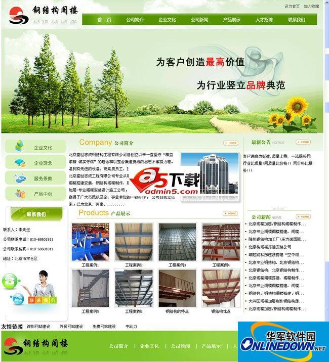asp绿色简洁通用型企业网站源码 PC版