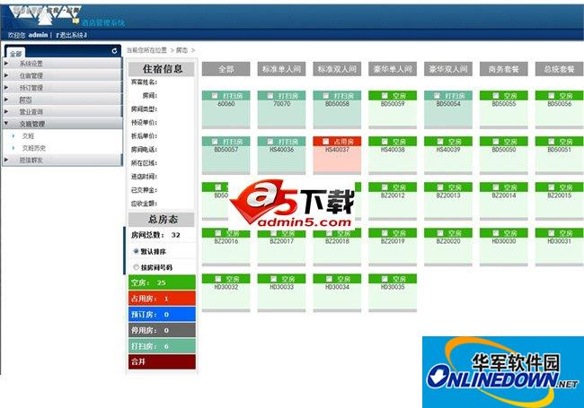 25175数字化酒店管理系统(b/s)