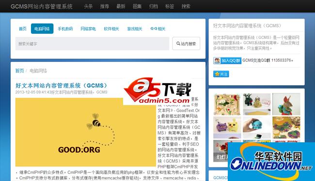 好文本网站内容管理系统(GCMS)
