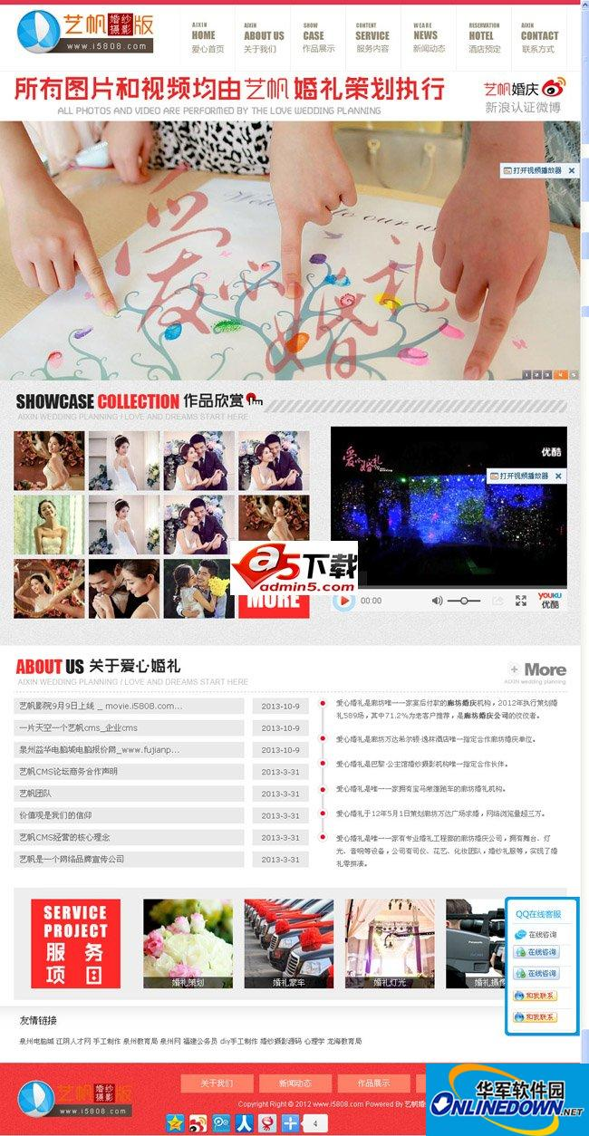 艺帆婚纱摄影婚庆公司网站源码 37078