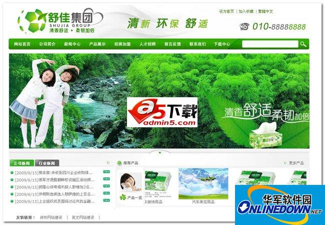 绿色企业网站源码 PC版