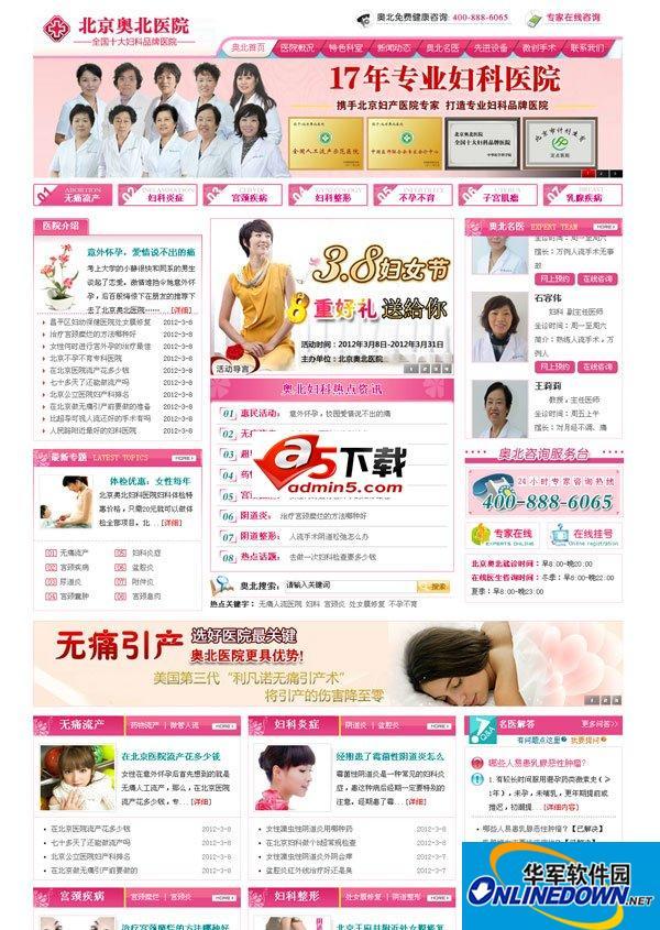 粉红色女性医院网站源码 PC版