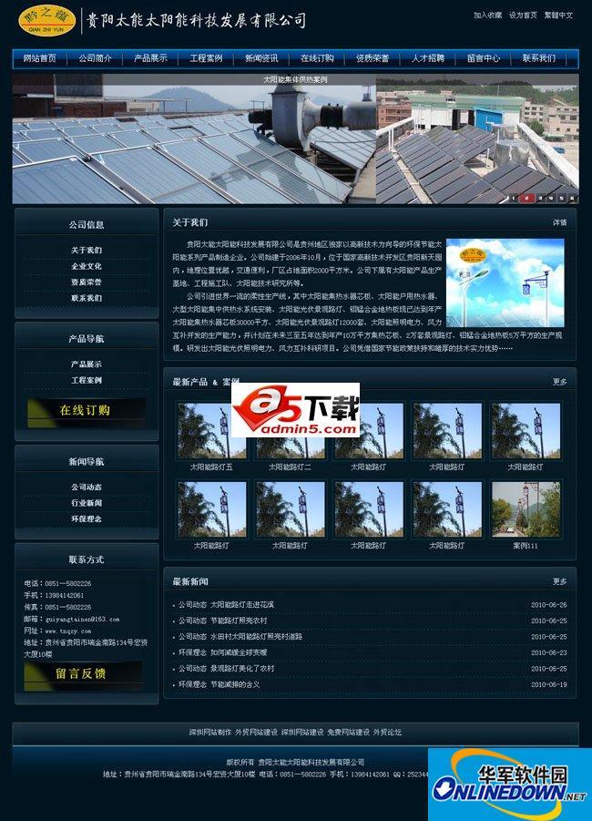 贵阳太能深蓝色企业网站网站 PC版