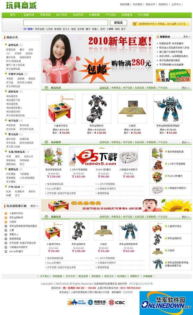 在线玩具销售商城