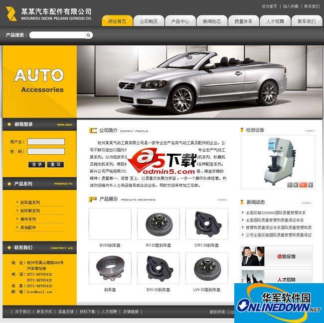 汽车配件公司企业网站