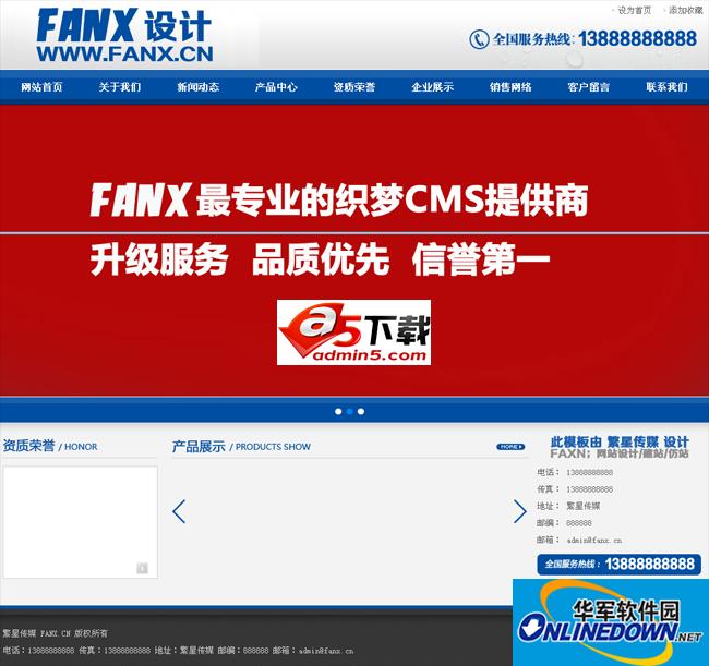 蓝色大气企业网站
