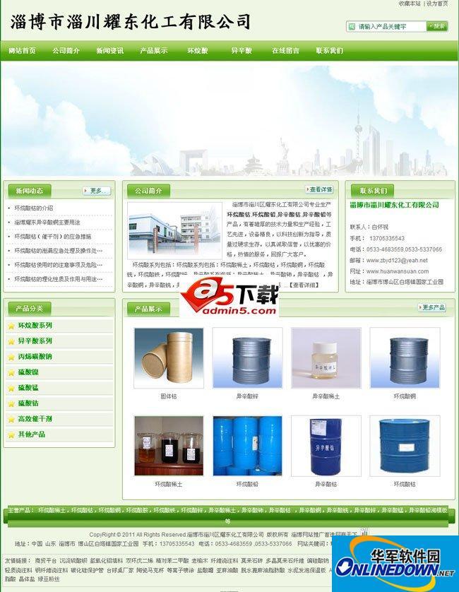 绿色风格化工企业网站源码 5