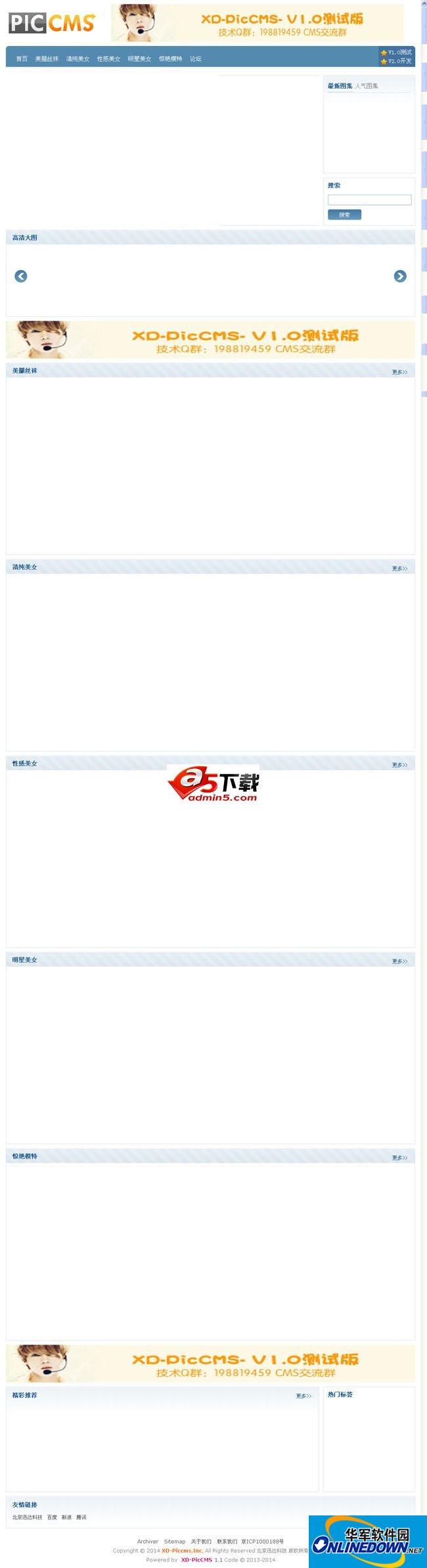 XD-PicCMS 图片管理系统