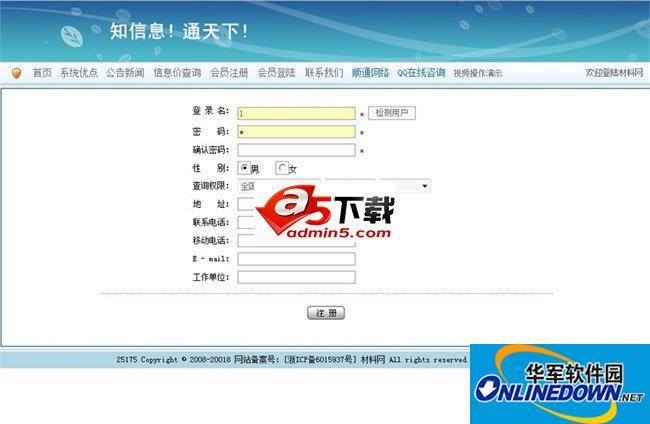 25175造价查询管理系统 2
