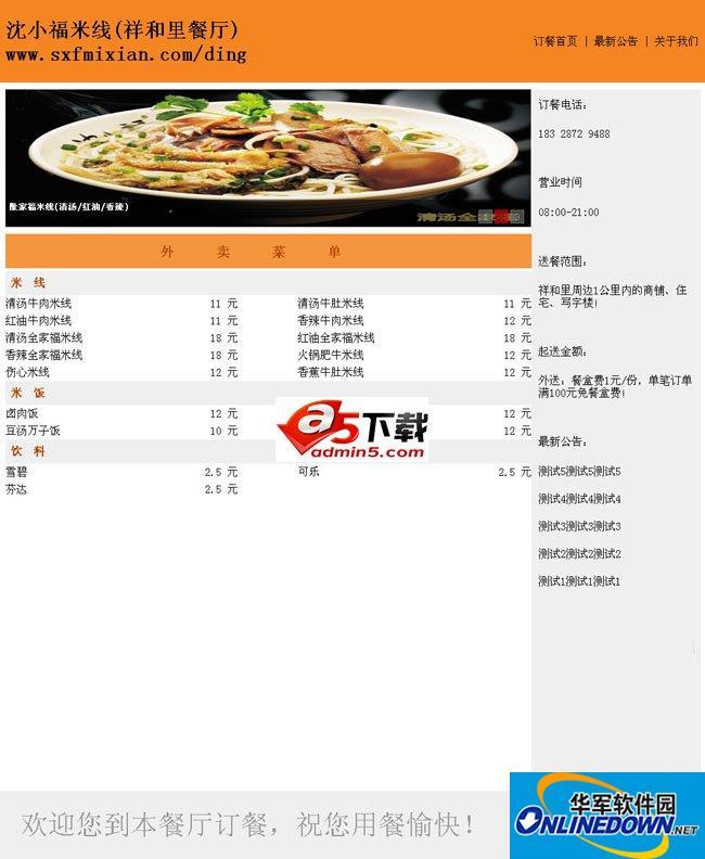 沈小福外卖订餐菜单表 20140111