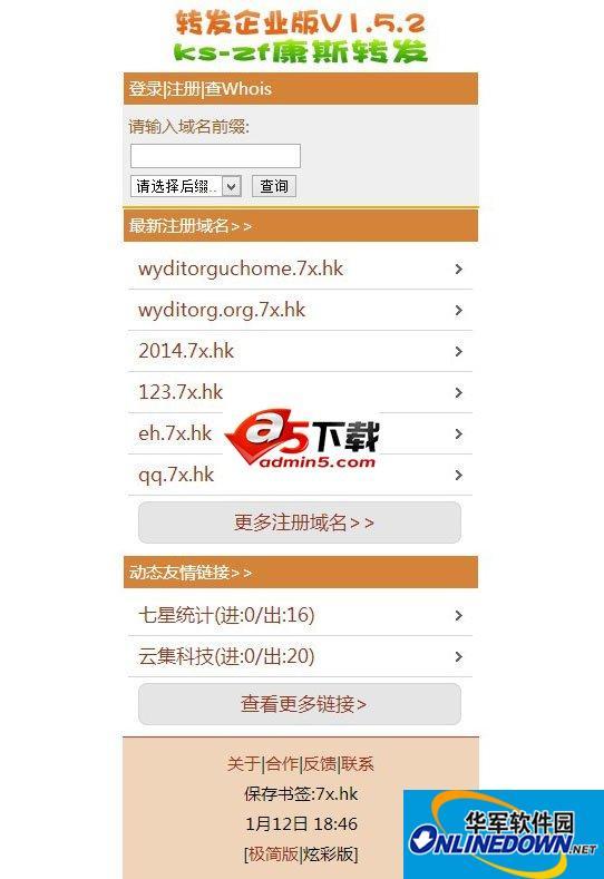 ks-康斯WAP域名转发系统 2.1 企业版
