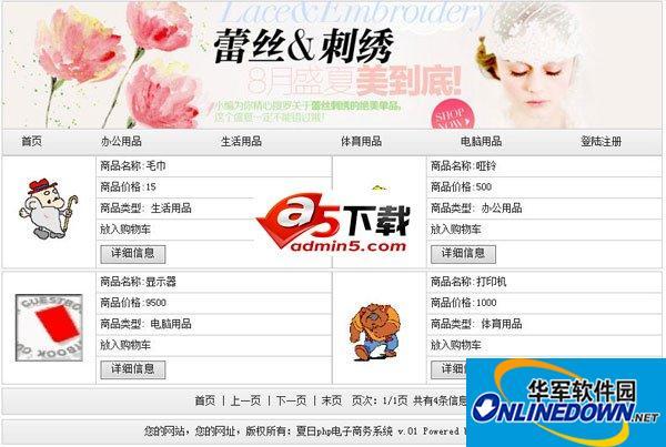电子商务系统(夏日) 0.2 2014.06.03