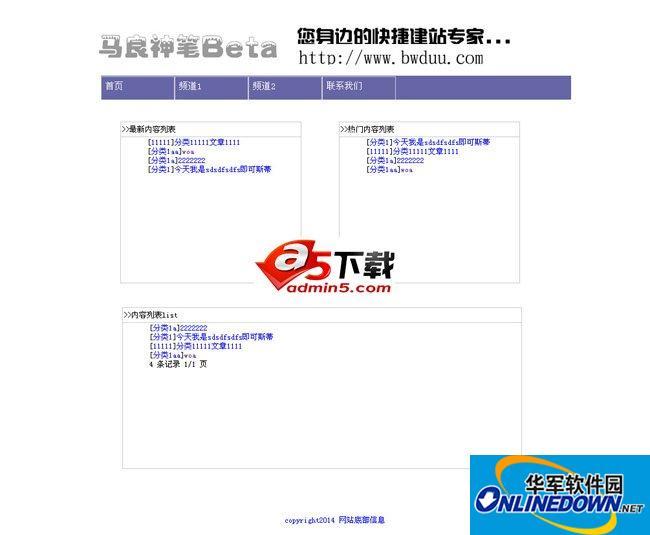 马良神笔cms网站管理系统