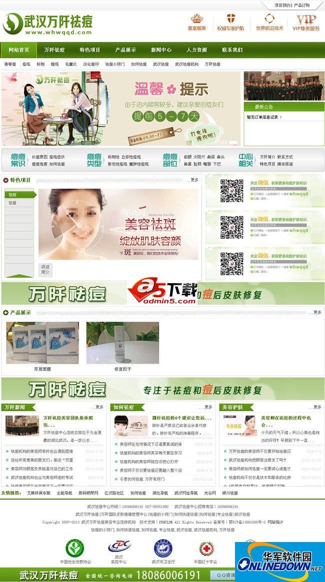 美容行业企业网站