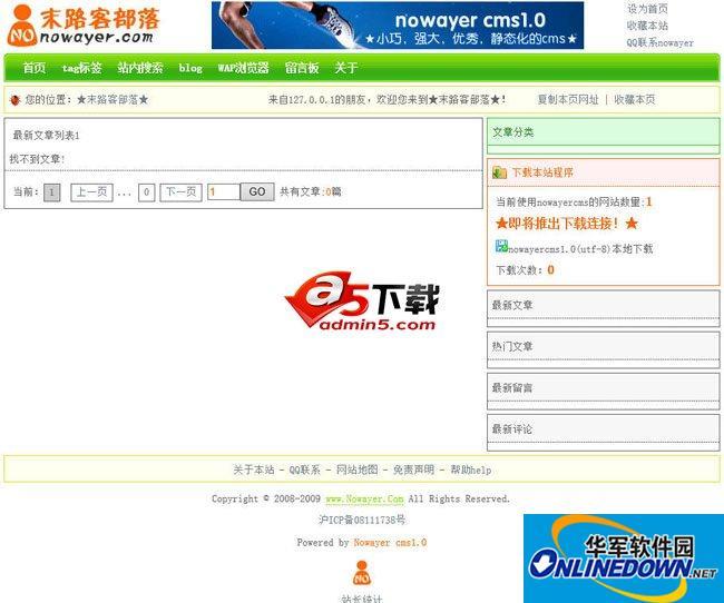 Nowayercms 末路客部落网站系统