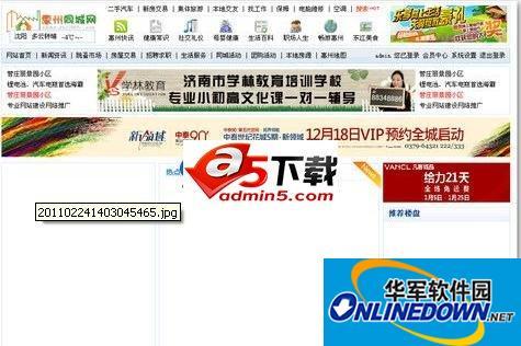 惠州同城信息系统 1.1