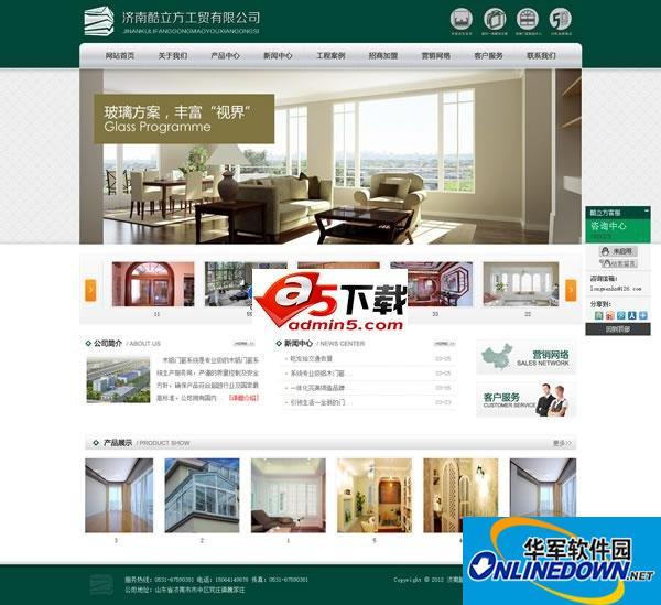 门窗企业网站源码