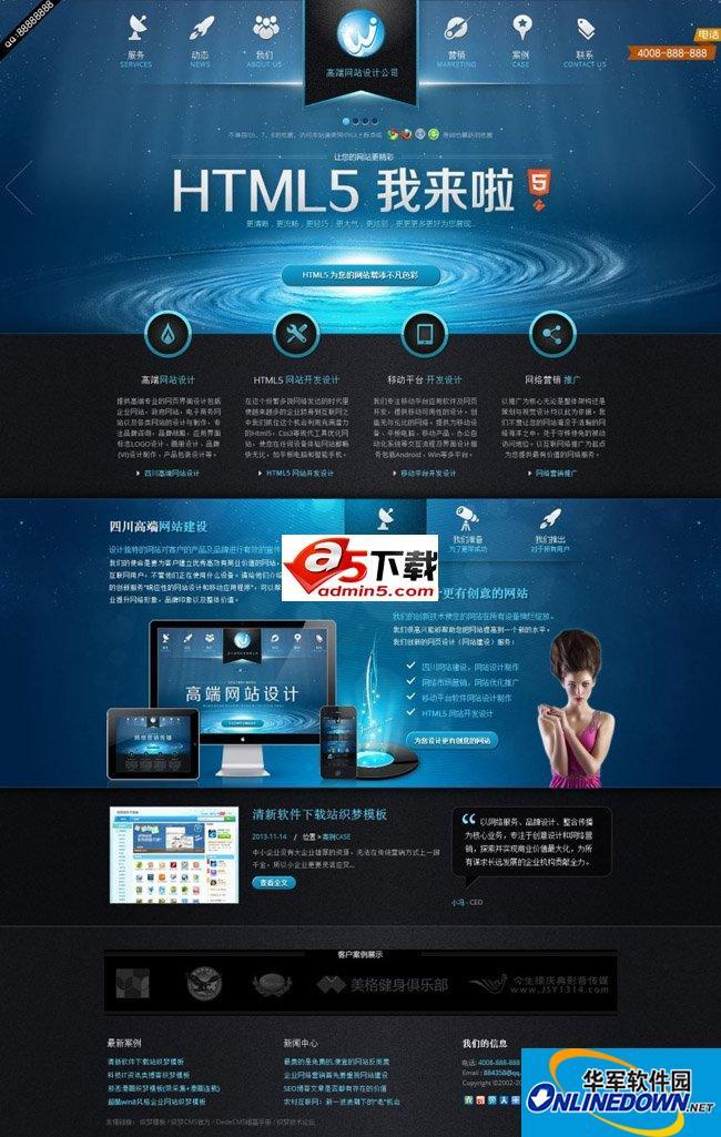 极品HTML5织梦网络建站公司 DEDECMS