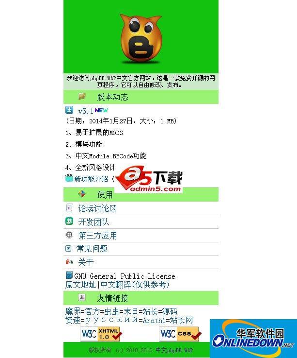 phpbb-wap手机论坛系统 6.1
